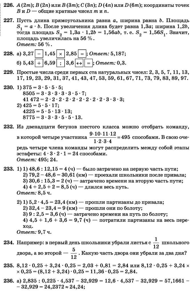 ГДЗ Виленкин Учебник Упражнения 211-426