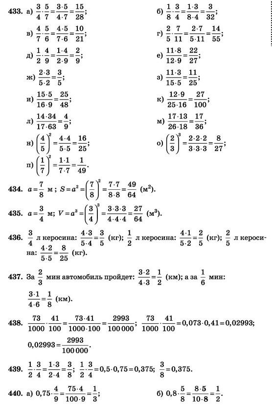 ГДЗ Виленкин Учебник №№ 427-721