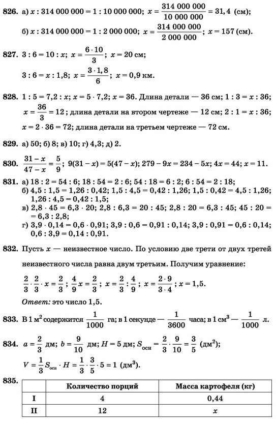 ГДЗ Виленкин Учебник №№ 722-890