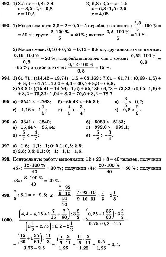 ГДЗ Виленкин Учебник №№ 891-1019