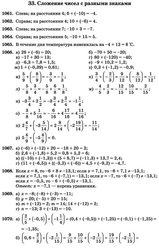 ГДЗ Виленкин Учебник №№ 1118-1233