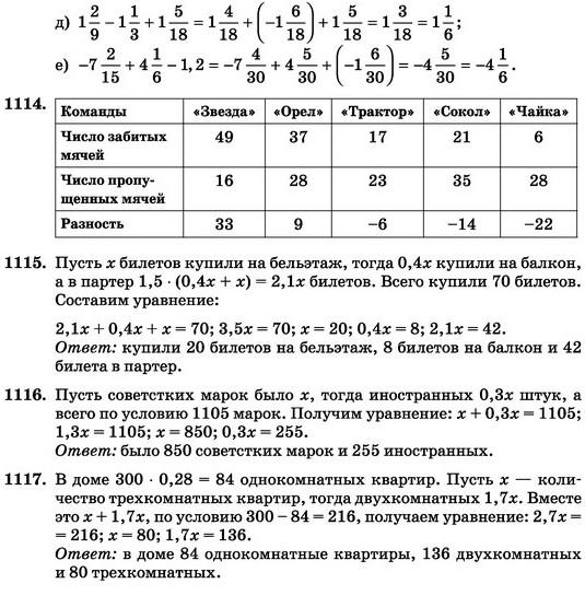 ГДЗ Виленкин Учебник №№ 1020-1117