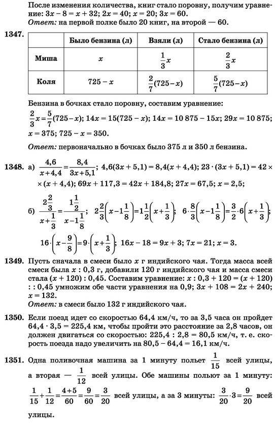 ГДЗ Виленкин Учебник №№ 1234-1351