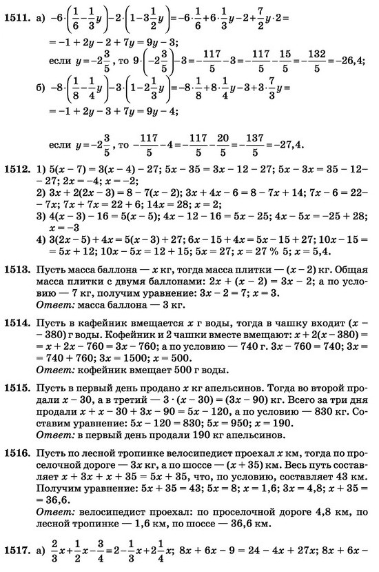 ГДЗ Виленкин Учебник №№ 1352-1595