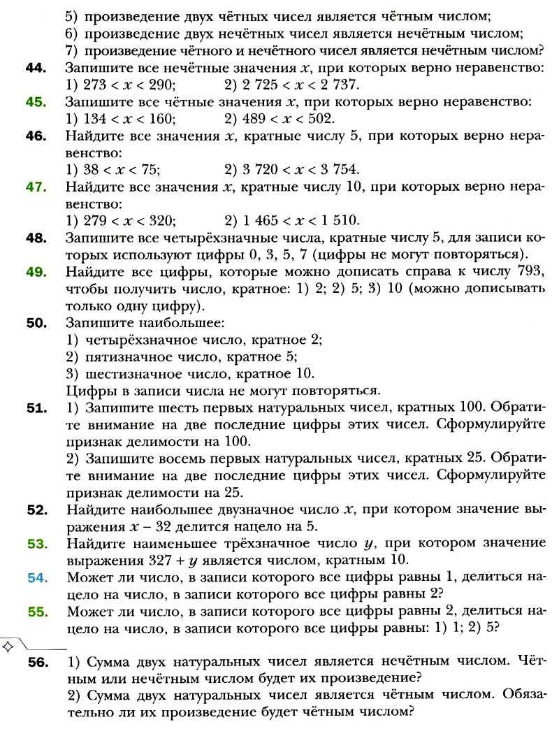 Мерзляк. § 2. Признаки делимости на 10, на 5 и на 2