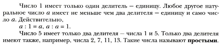 Мерзляк. Глава 1. Делимость натуральных чисел