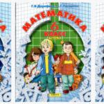 Дорофеев Математика Учебник (БИНОМ)