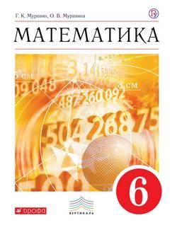 Муравин Математика Учебник