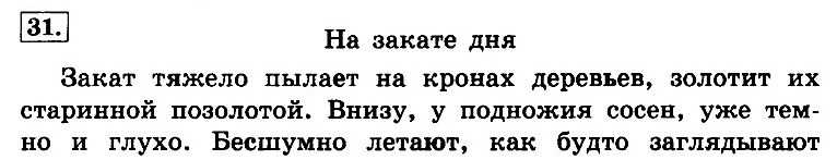 ГДЗ Русский язык 6 Баранов. §§ 4 - 12
