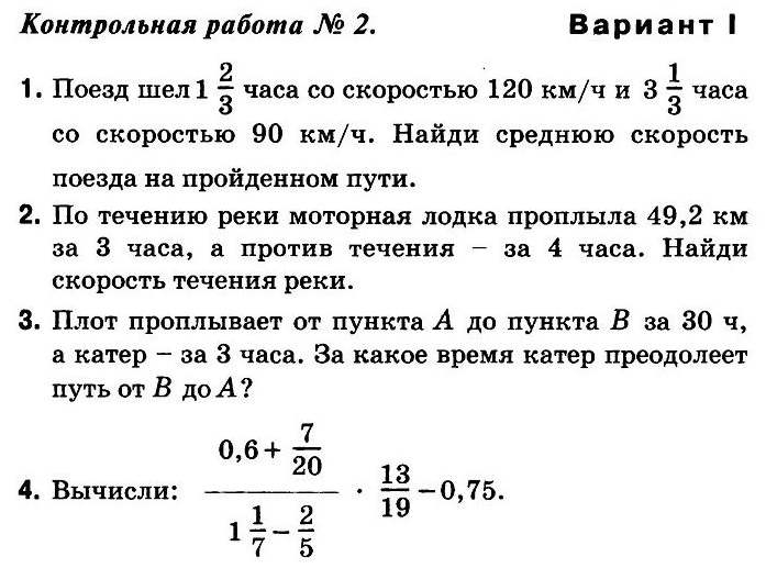 Дорофеев - Контрольная № 2 по математике
