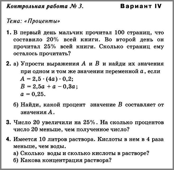 Дорофеев - Контрольная № 3 по математике
