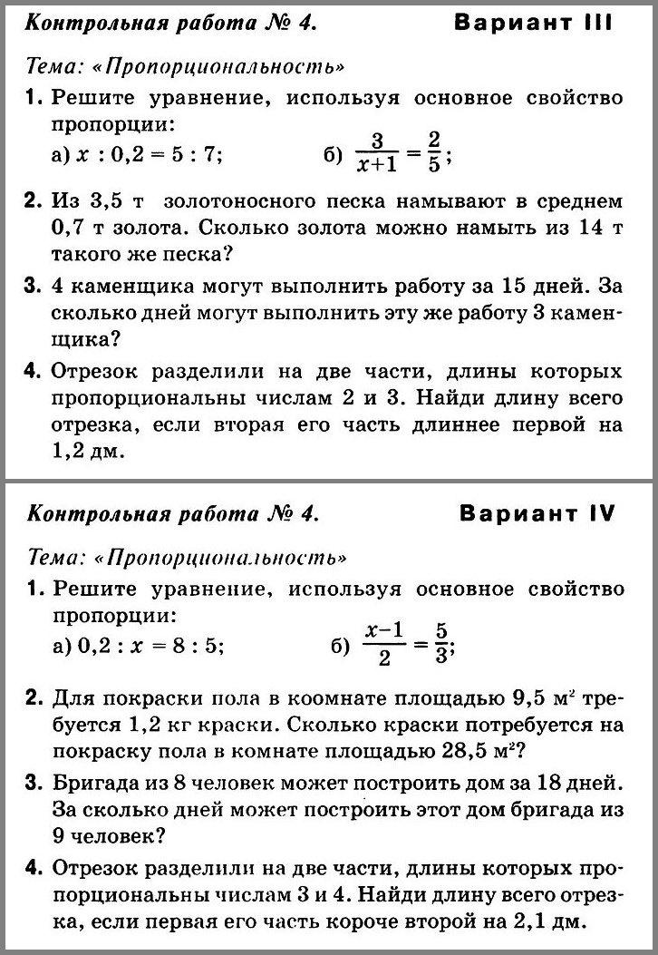 Дорофеев - Контрольная № 4 по математике