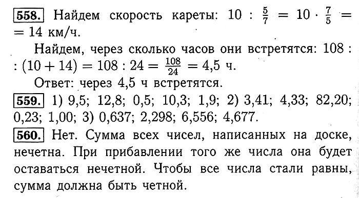 Математика Мерзляк. Ответы на упр. 540 - 575