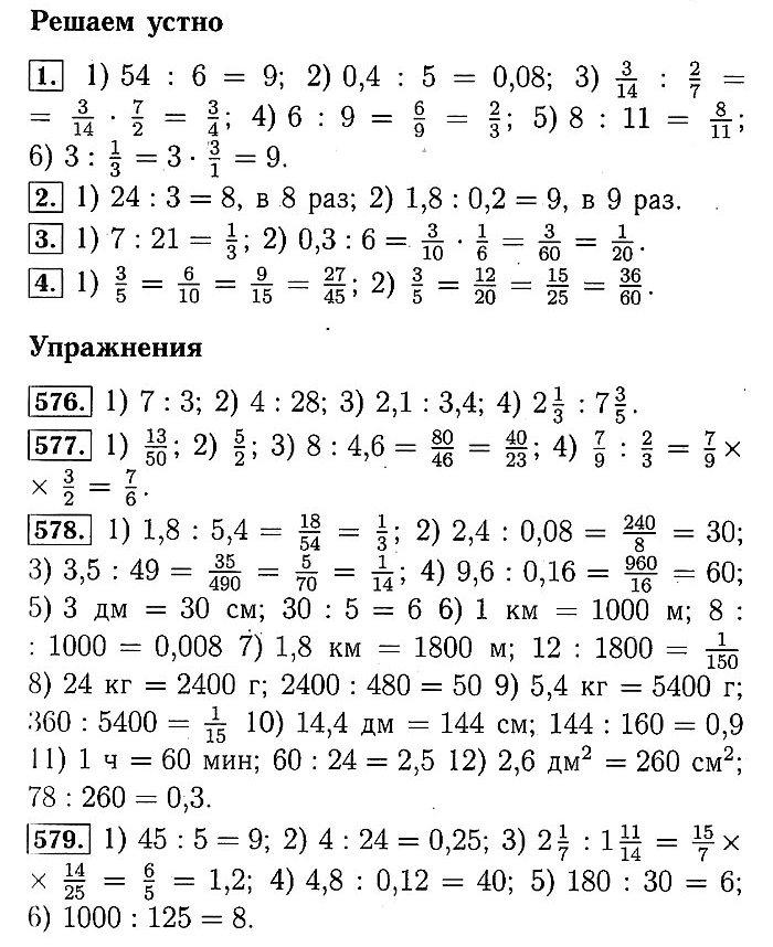 Математика Мерзляк. Ответы на упр. 576 - 679