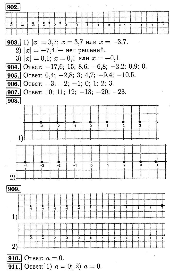 Математика Мерзляк. Ответы на упр. 830 - 918