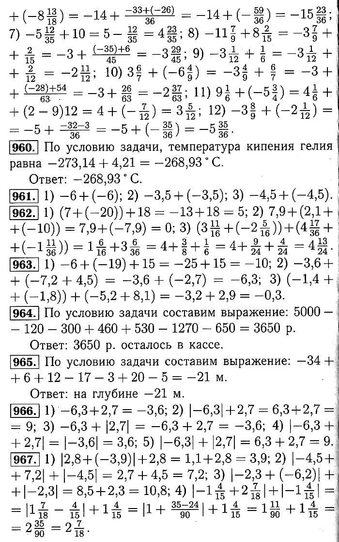 Математика Мерзляк. Ответы на упр. 919 - 1023