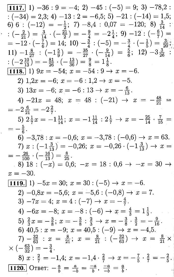 Математика Мерзляк. Ответы на упр. 1024 - 1142