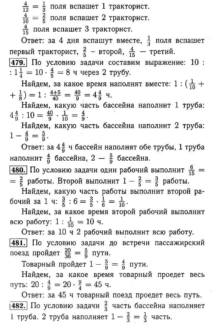 Математика Мерзляк. Ответы на упр. 446 - 496