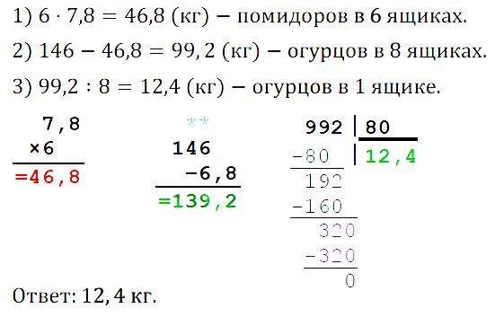 Математика 6 Мерзляк. Упражнения 01-39