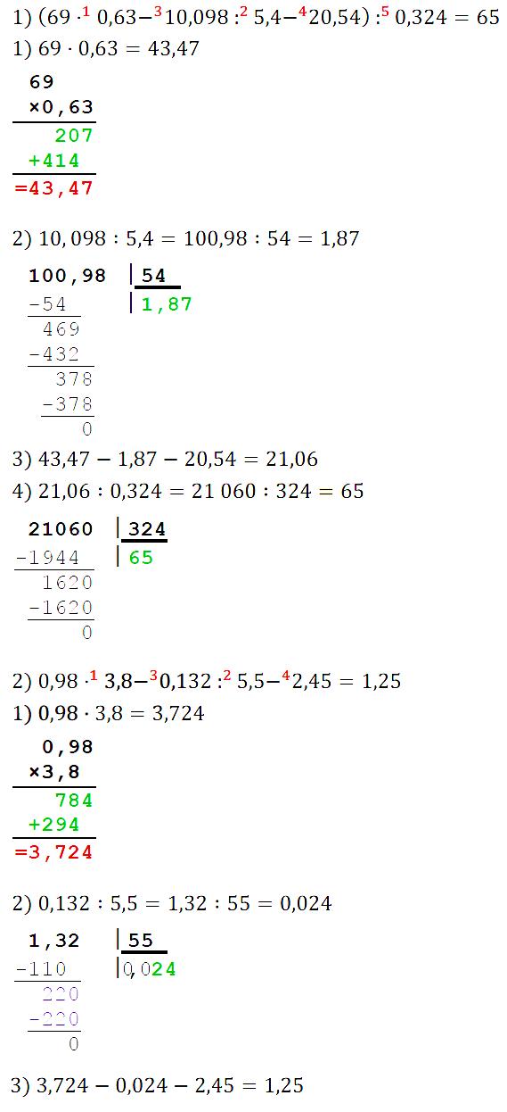 Математика 6 Мерзляк. Упражнения 40-72