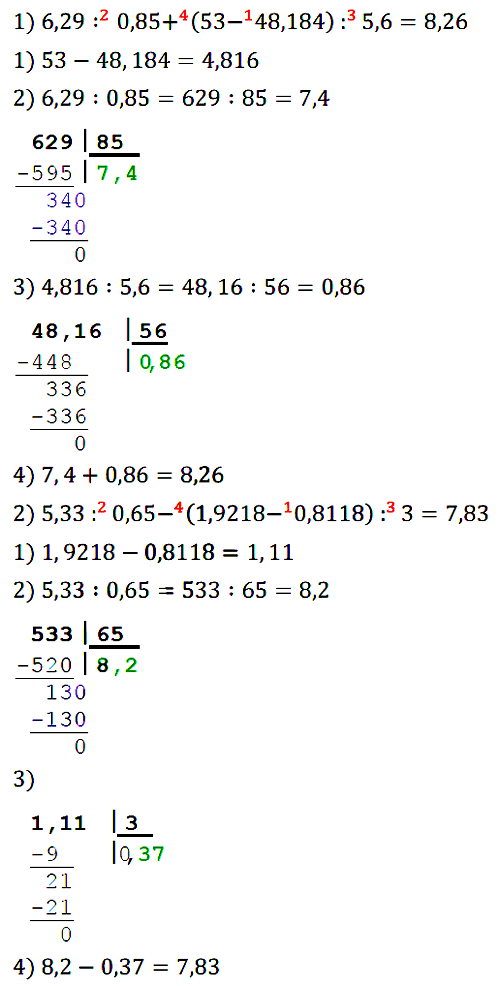 Математика 6 Мерзляк. Упражнения 73-103