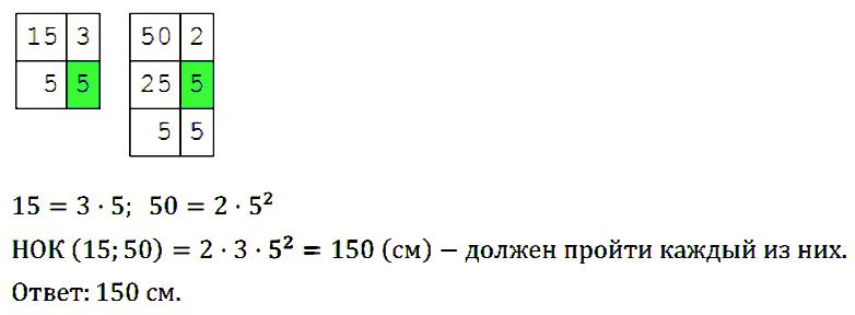 Математика 6 Мерзляк. Упражнения 163-186