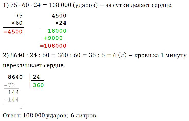 Математика 6 Мерзляк. Упражнения 187-209