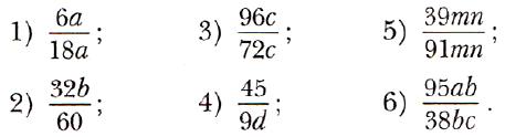 Математика 6 Мерзляк. Упражнения 210-235
