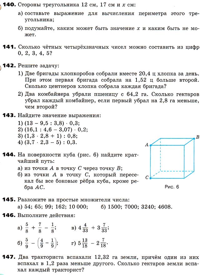 Виленкин: §1 Делимость чисел