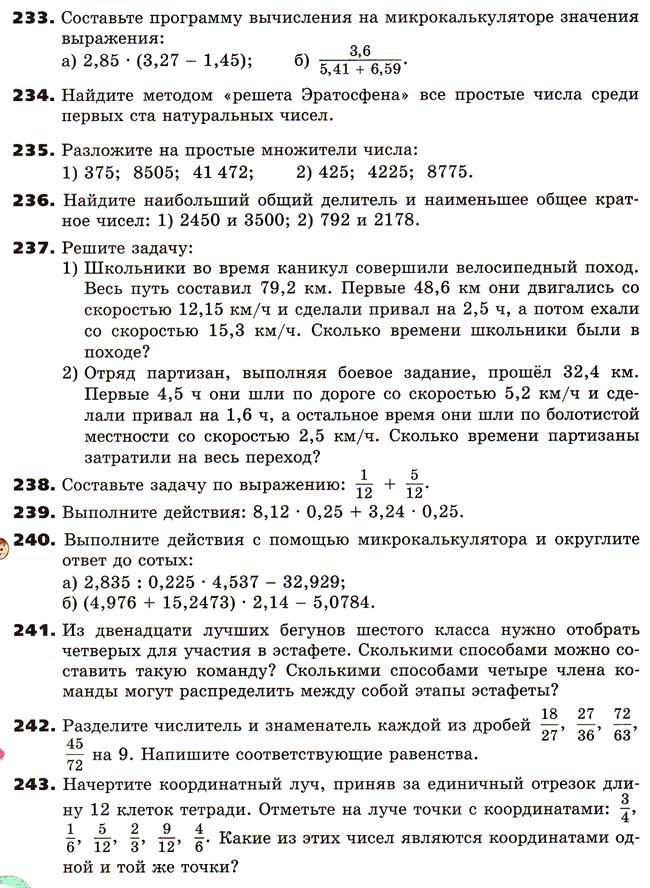 Виленкин: §2. Сложение и вычитание дробей