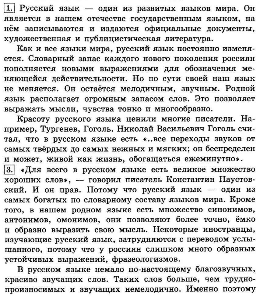 § 1. Русский язык — один из развитых языков мира.
