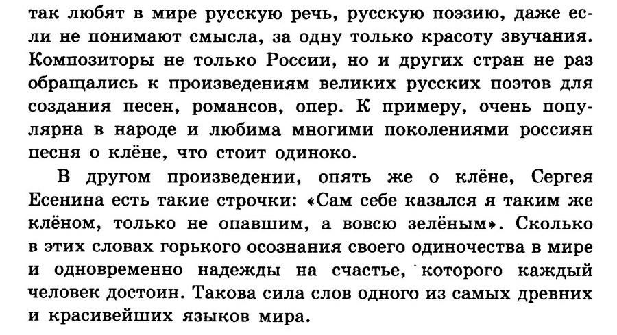 ГДЗ Русский язык 6 Баранов. 1-3. Язык. Речь. Общение