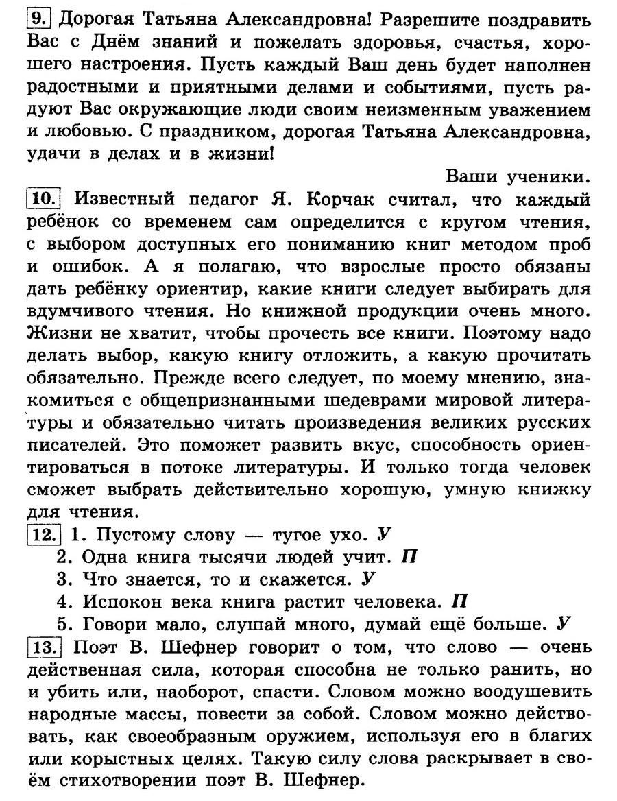 § 3. Ситуация общения