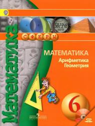 Бунимович Математика Учебник (Сферы)