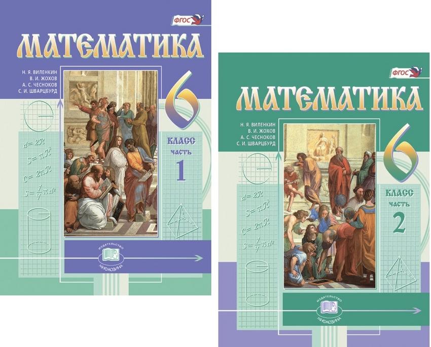 Виленкин Математика Учебник