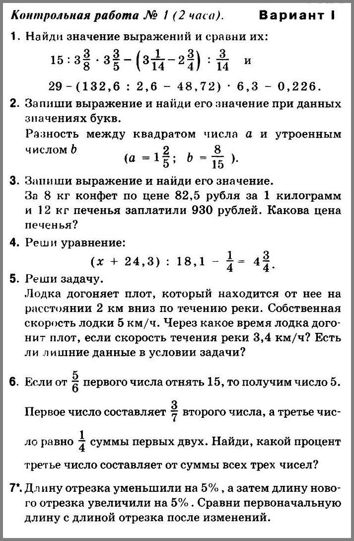 Контрольная работа № 1 Математика 6 класс (Дорофеев и др.)