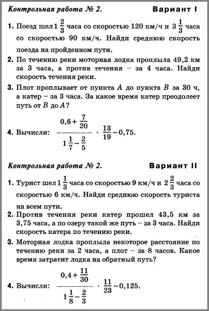 Контрольная работа № 2 Математика 6 класс (Дорофеев и др.)