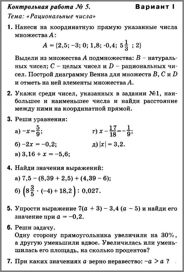 Дорофеев - Контрольная № 5 по математике