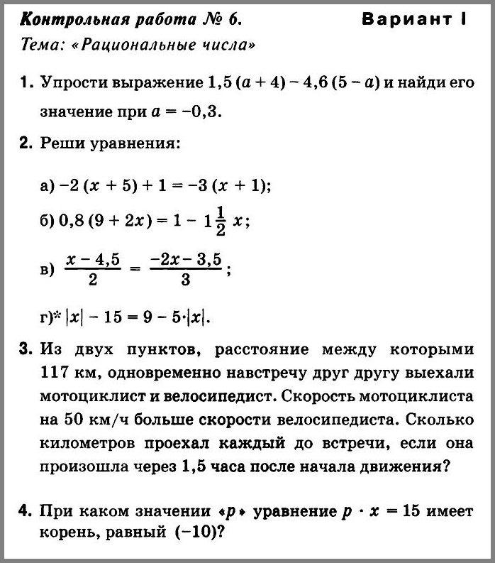Дорофеев - Контрольная № 6 по математике