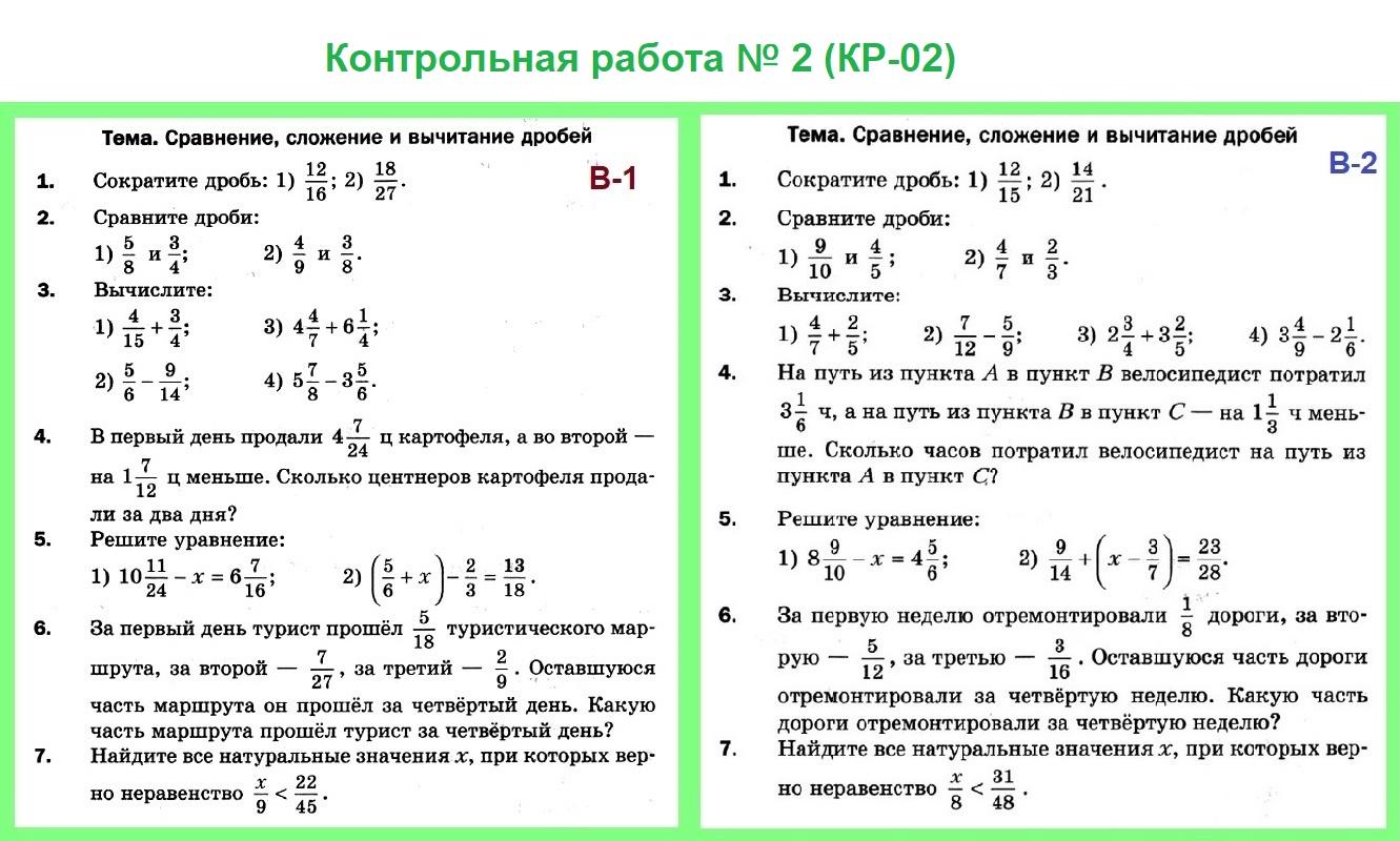 """Контрольная работа № 2 по математике 6 класс """"Сравнение, сложение и вычитание дробей"""" (Мерзляк)"""