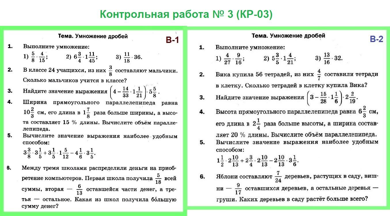 Математика Мерзляк Контрольная 3