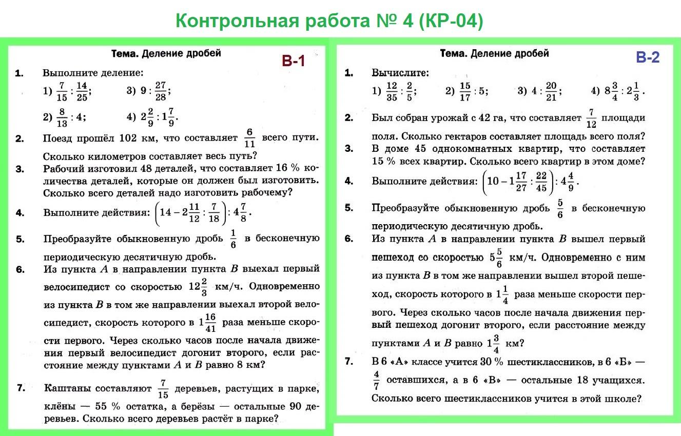 """Контрольная работа № 4 по математике 6 класс """"Деление дробей"""" (Мерзляк)"""