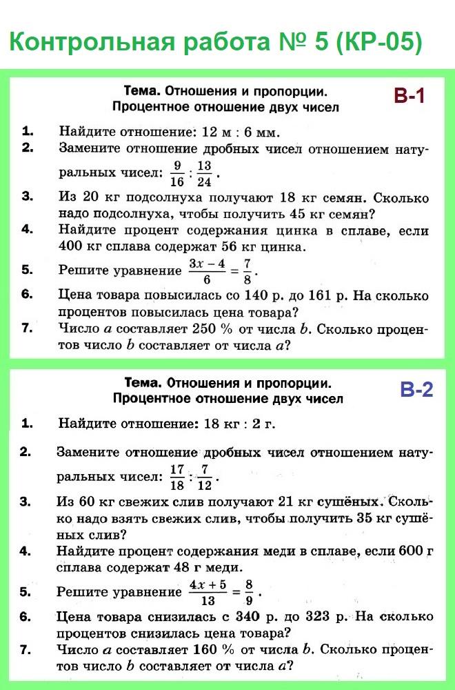 Математика Мерзляк Контрольная 5