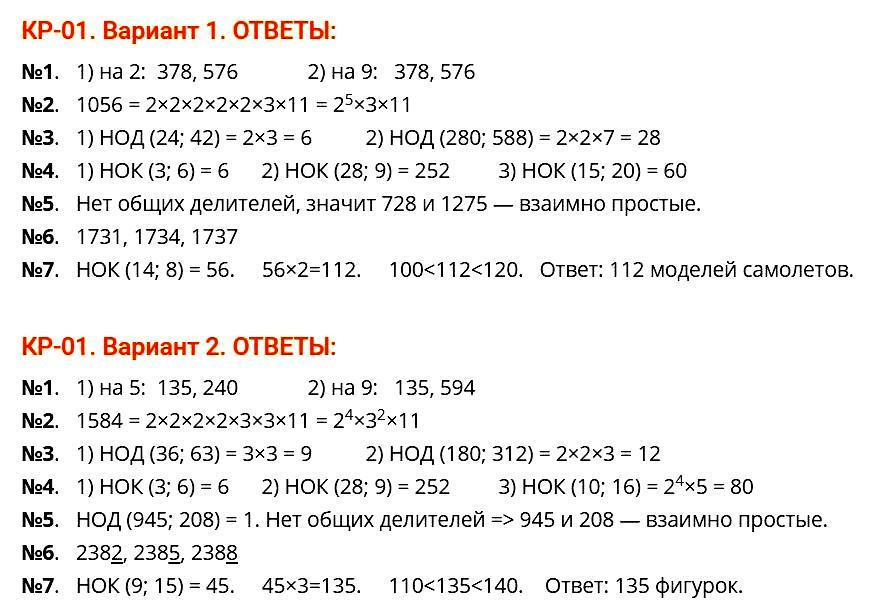 Математика Мерзляк Контрольная 1