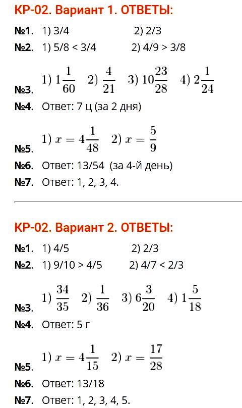 Математика Мерзляк Контрольная 2