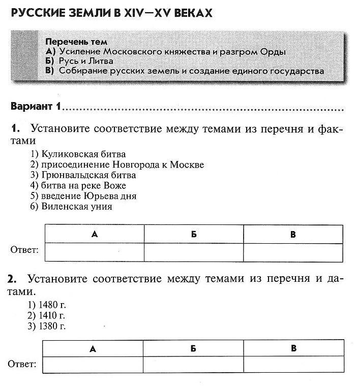 История России. Контрольная работа № 5