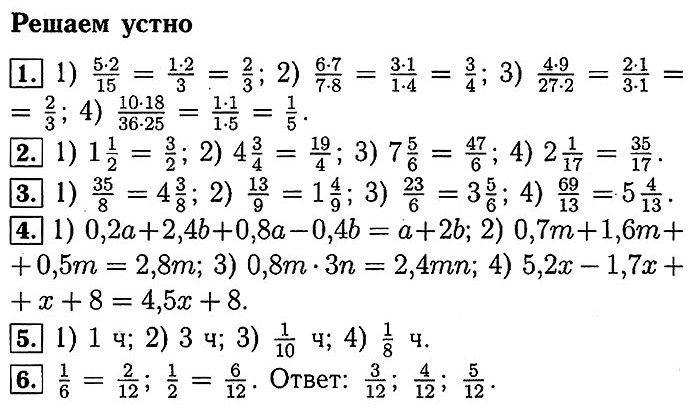 Математика Мерзляк. Ответы на упр. 333 - 388
