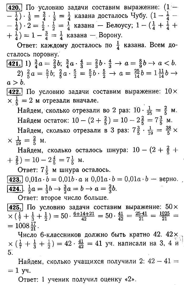 Математика Мерзляк. Ответы на упр. 389 - 433