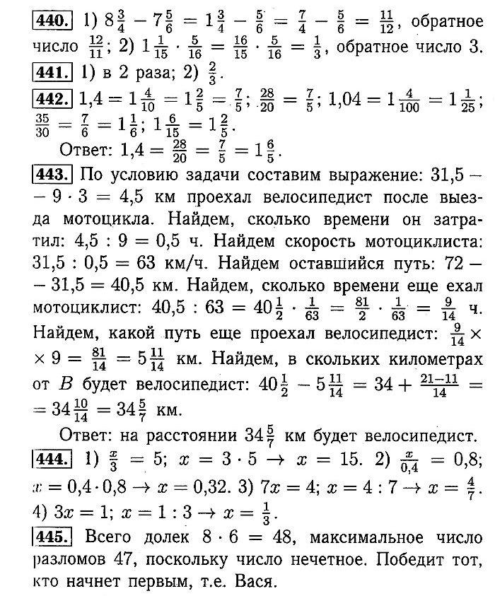 Математика Мерзляк. Ответы на упр. 434 - 445