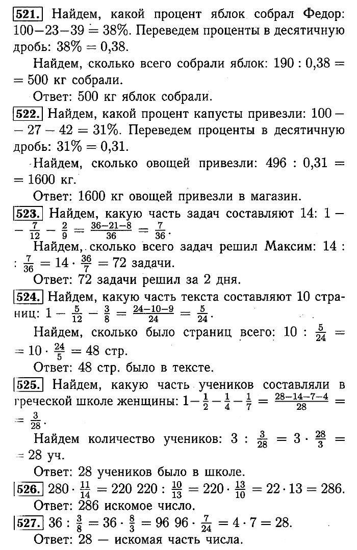 Математика Мерзляк. Ответы на упр. 497 - 539